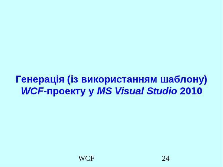 Генерація (із використанням шаблону) WCF-проекту у MS Visual Studio 2010 WCF