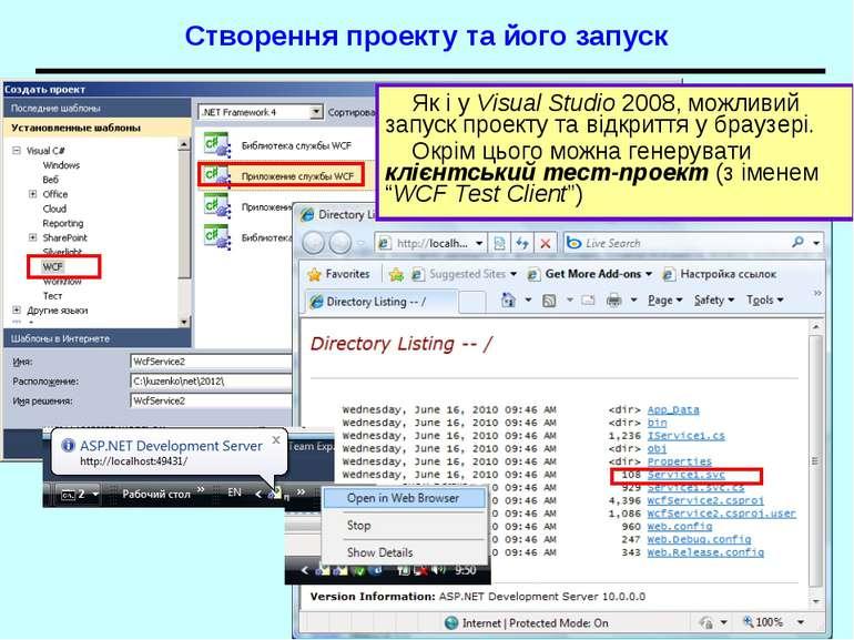 Створення проекту та його запуск Як і у Visual Studio 2008, можливий запуск п...
