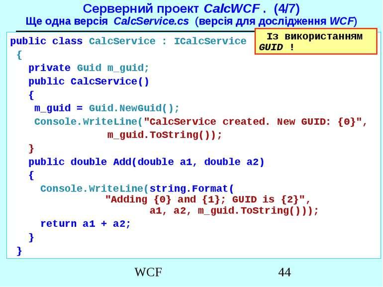 Серверний проект CalcWCF . (4/7) Ще одна версія CalcService.cs (версія для до...