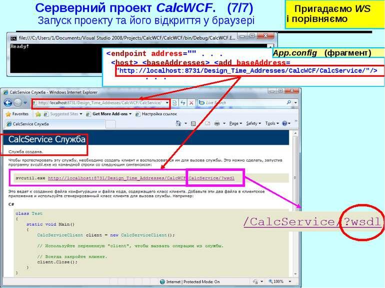 Серверний проект CalcWCF. (7/7) Запуск проекту та його відкриття у браузері