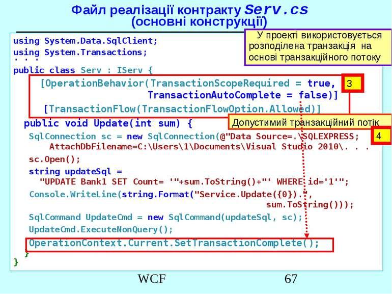 Файл реалізації контракту Serv.cs (основні конструкції) using System.Data.Sql...