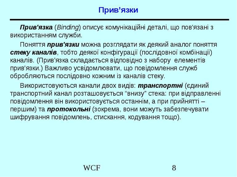 Прив'язки Прив'язка (Binding) описує комунікаційні деталі, що пов'язані з вик...