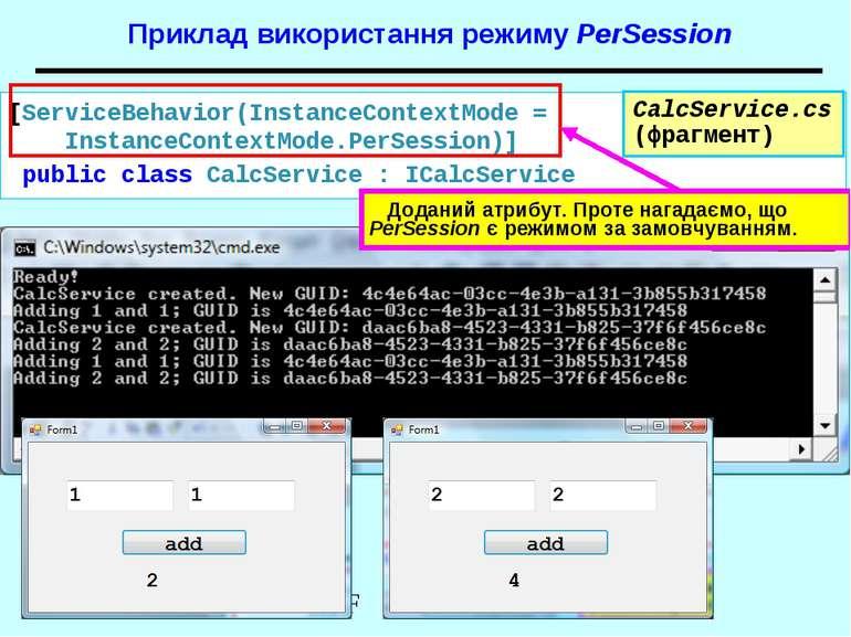 Приклад використання режиму PerSession CalcService.cs (фрагмент) [ServiceBeha...