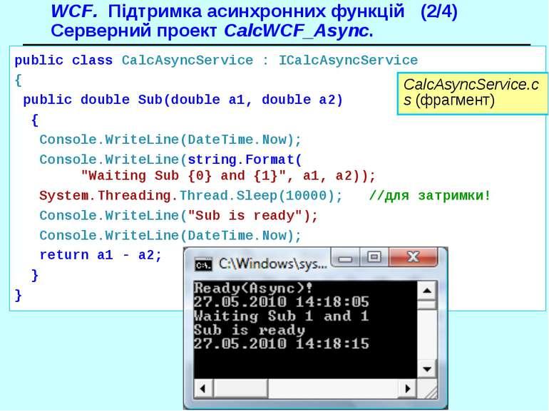 WCF. Підтримка асинхронних функцій (2/4) Серверний проект CalcWCF_Async. Calc...