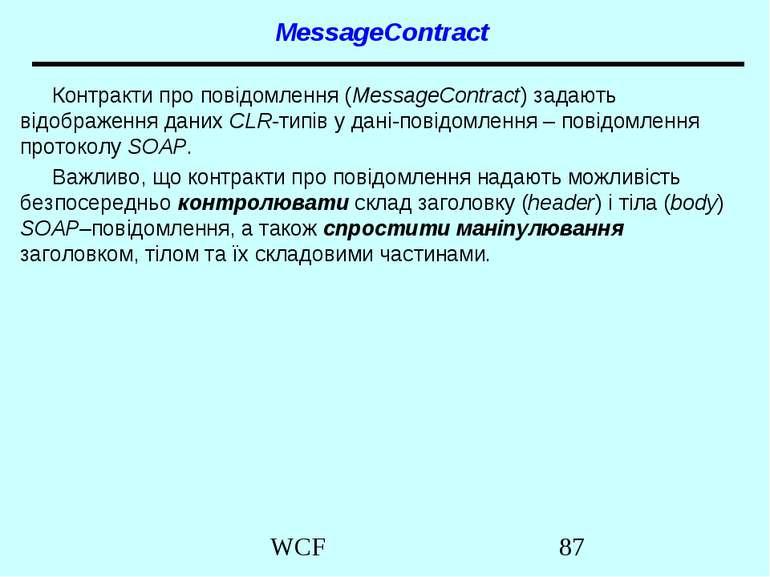 MessageContract Контракти про повідомлення (MessageContract) задають відображ...