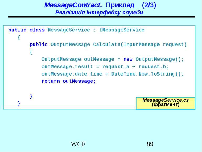 MessageContract. Приклад (2/3) Реалізація інтерфейсу служби public class Mess...