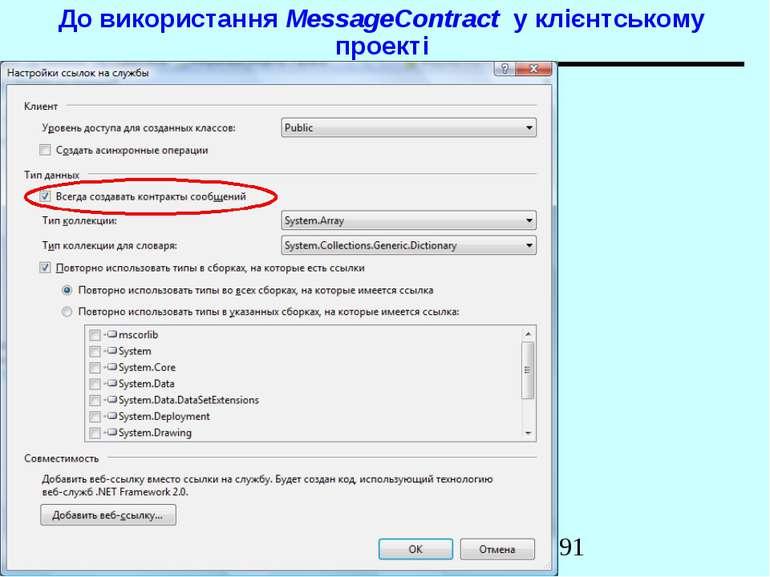 До використання MessageContract у клієнтському проекті WCF