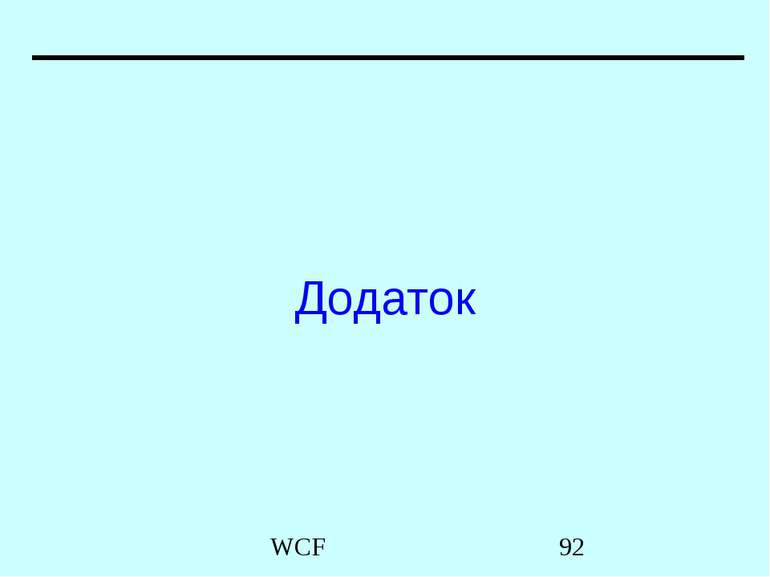 Додаток WCF