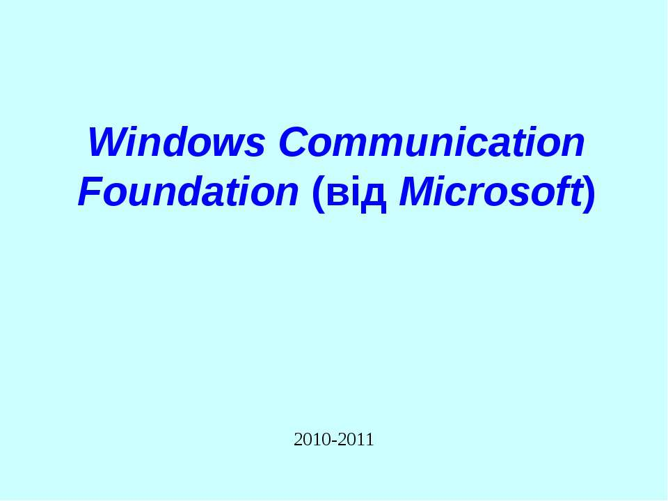 Windows Communication Foundation (від Microsoft) 2010-2011 WCF