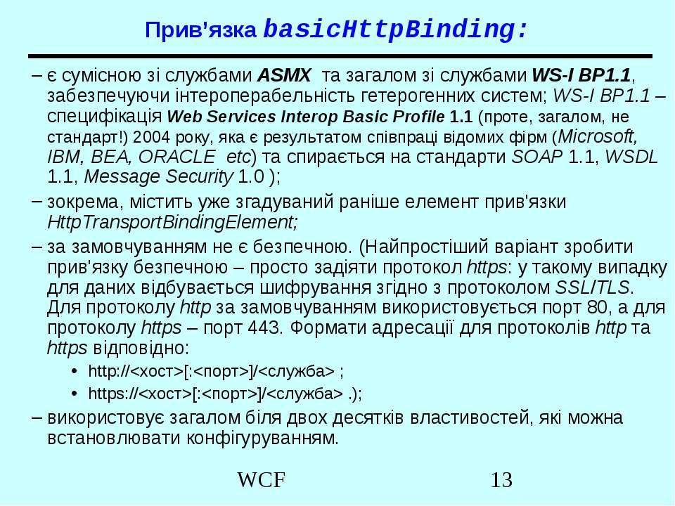 Прив'язка basicHttpBinding: є сумісною зі службами ASMX та загалом зі службам...