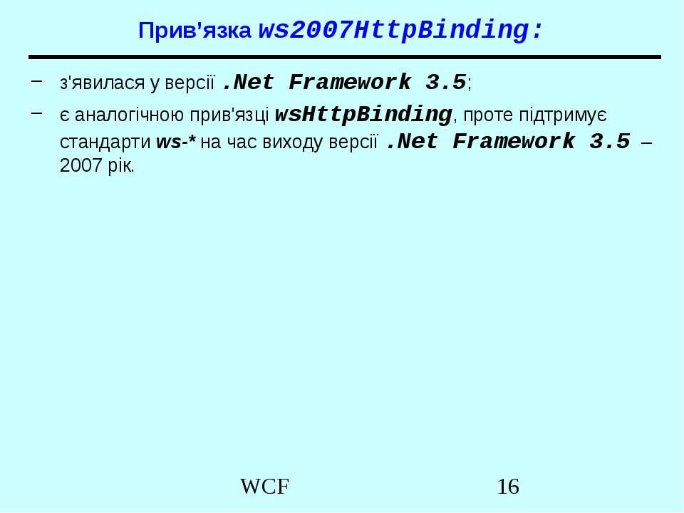 Прив'язка ws2007HttpBinding: з'явилася у версії .Net Framework 3.5; є аналогі...