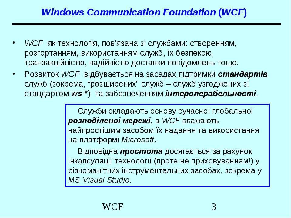 WCF як технологія, пов'язана зі службами: створенням, розгортанням, використа...