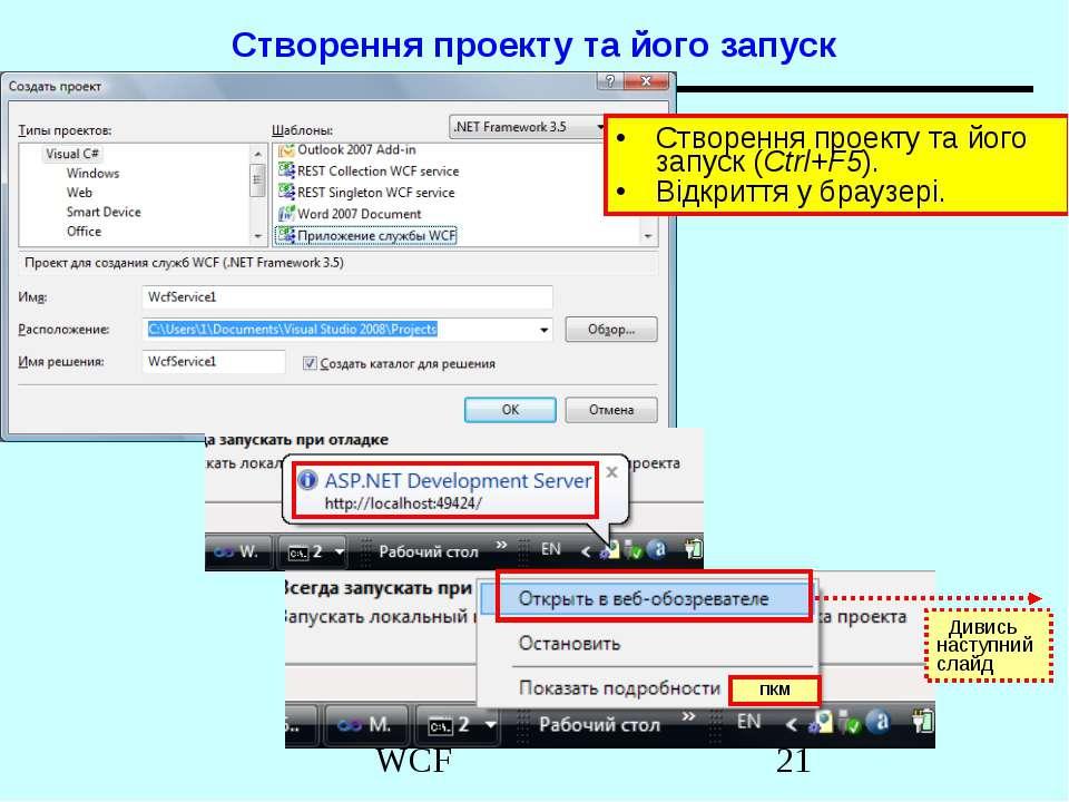 Створення проекту та його запуск Створення проекту та його запуск (Ctrl+F5). ...