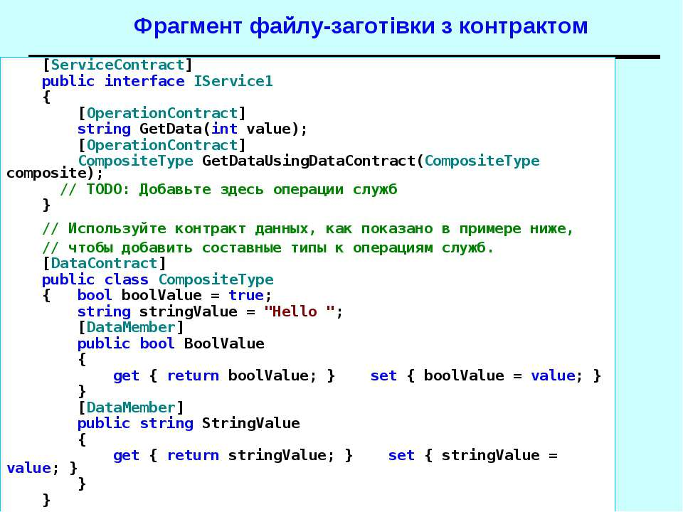 Фрагмент файлу-заготівки з контрактом [ServiceContract] public interface ISer...