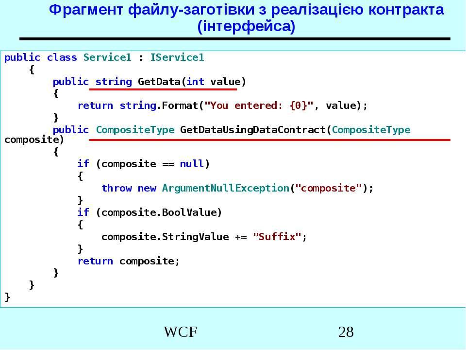 Фрагмент файлу-заготівки з реалізацією контракта (інтерфейса) public class Se...