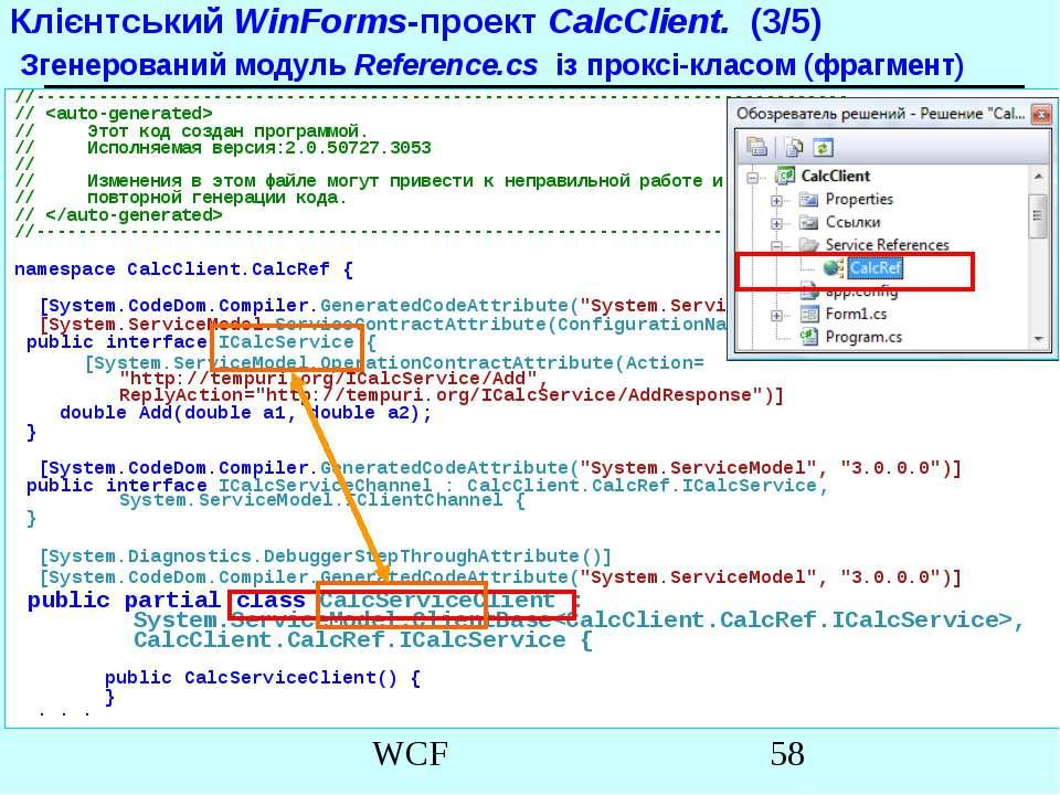 Клієнтський WinForms-проект CalcClient. (3/5) Згенерований модуль Reference.c...