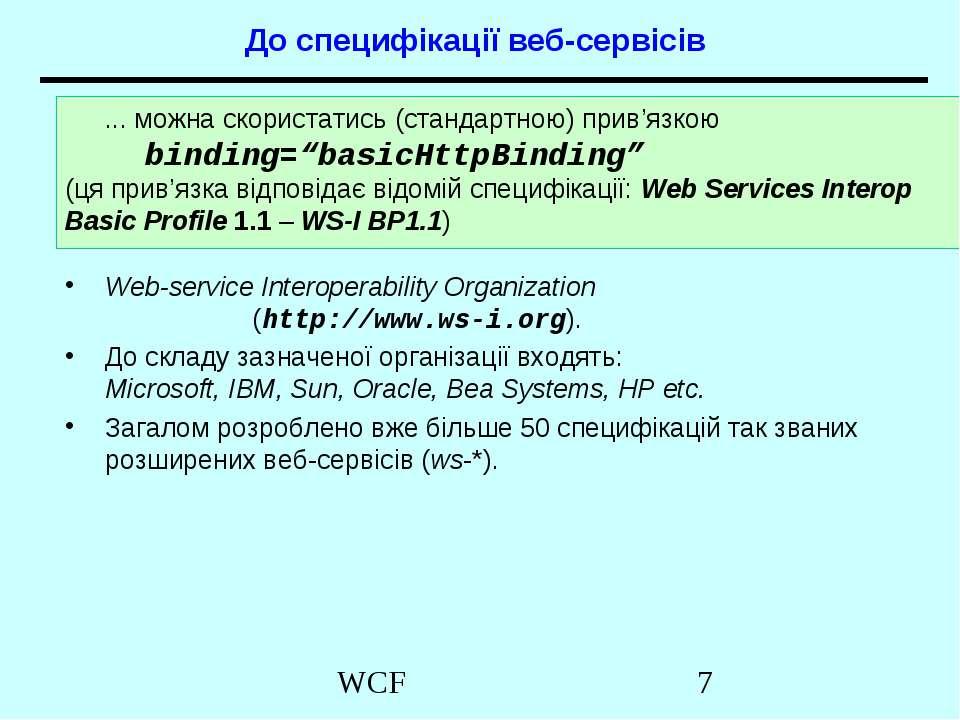 """... можна скористатись (стандартною) прив'язкою binding=""""basicHttpBinding"""" (ц..."""