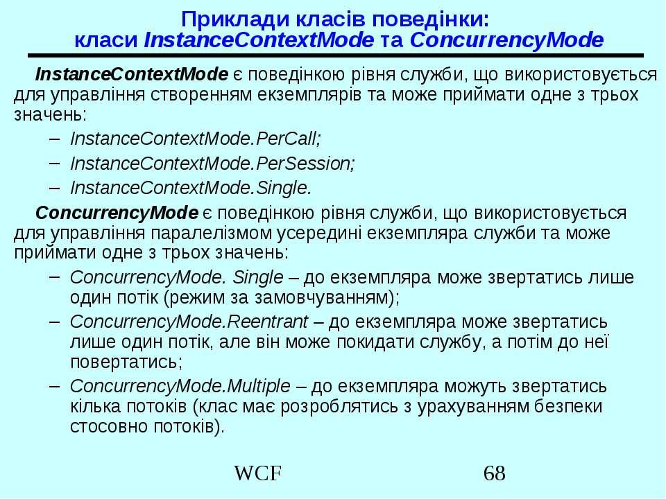 Приклади класів поведінки: класи InstanceContextMode та ConcurrencyMode Insta...