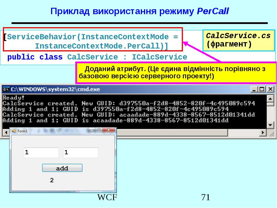 Приклад використання режиму PerCall CalcService.cs (фрагмент) [ServiceBehavio...