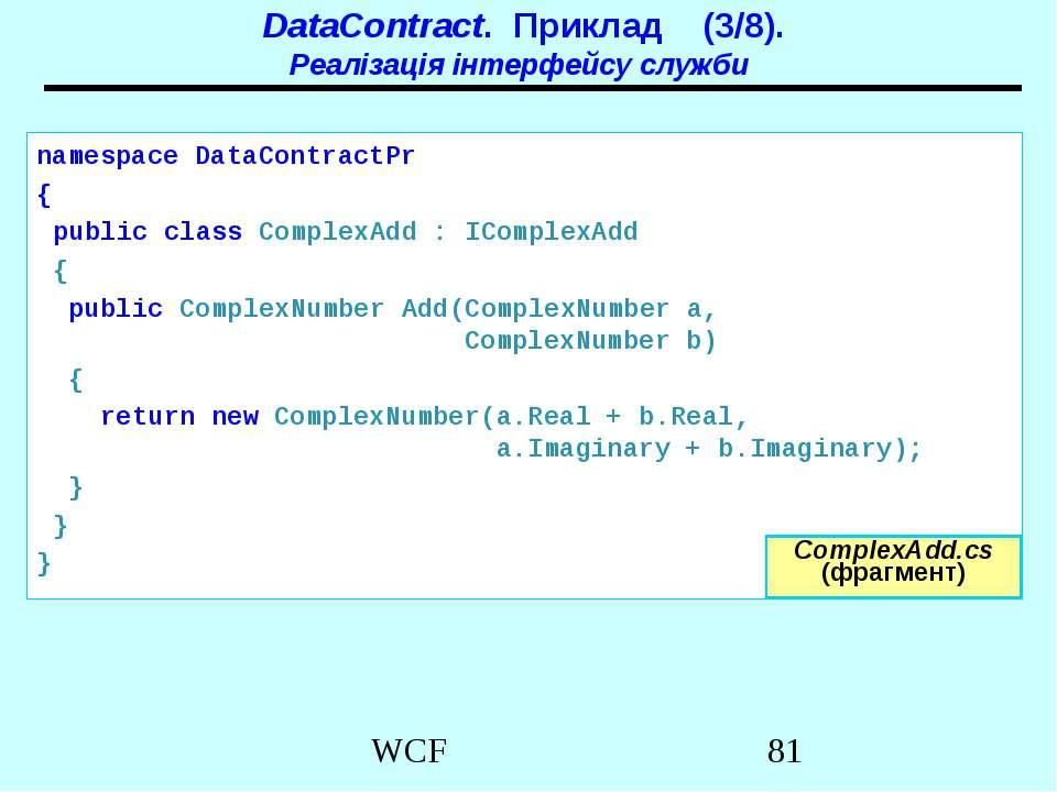DataContract. Приклад (3/8). Реалізація інтерфейсу служби namespace DataContr...