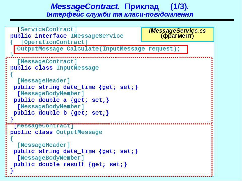 MessageContract. Приклад (1/3). Інтерфейс служби та класи-повідомлення [Servi...