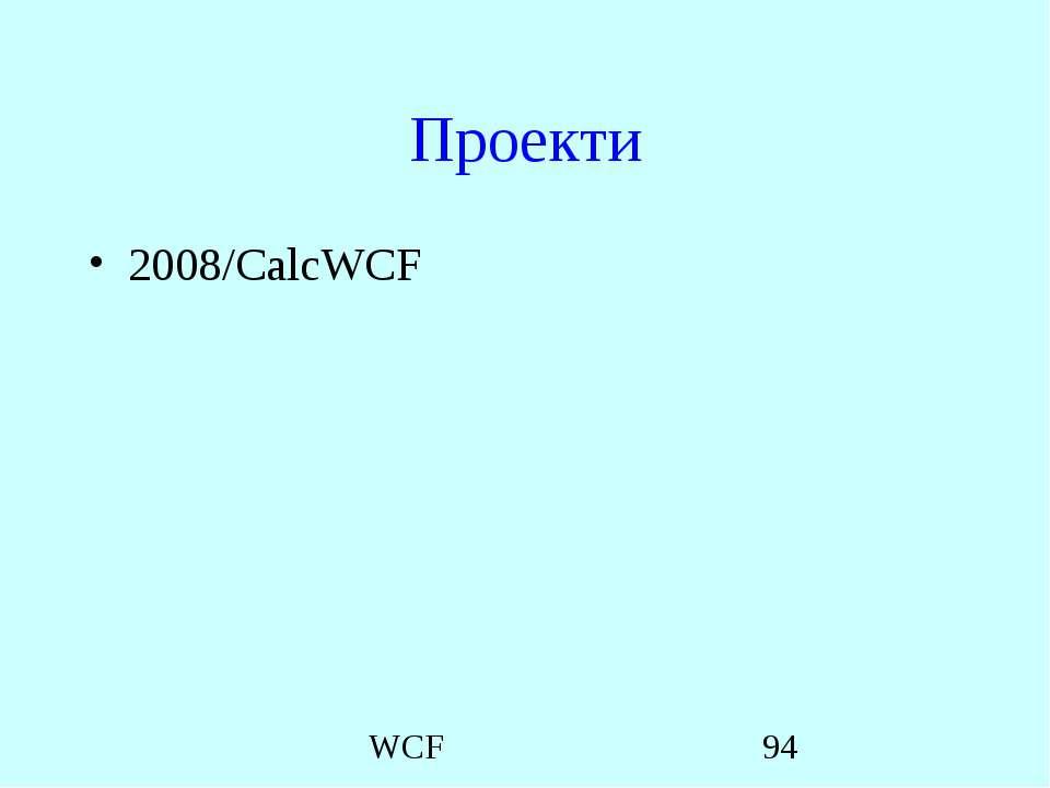 Проекти 2008/CalcWCF WCF