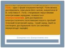 Електричне поле. Електростатичне поле Поле - одна з форм існування матерії. П...