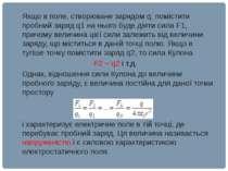 Якщо в поле, створюване зарядом q, помістити пробний заряд q1 на нього буде д...
