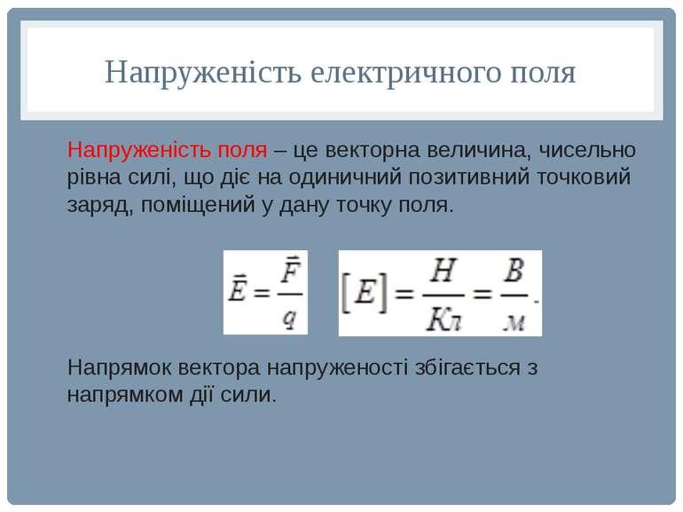 Напруженість електричного поля Напруженість поля – це векторна величина, чисе...