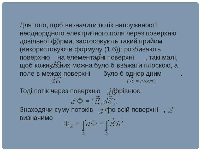 Для того, щоб визначити потік напруженості неоднорідного електричного поля че...
