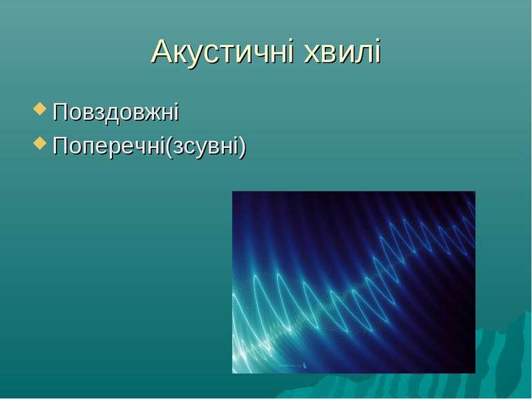 Акустичні хвилі Повздовжні Поперечні(зсувні)