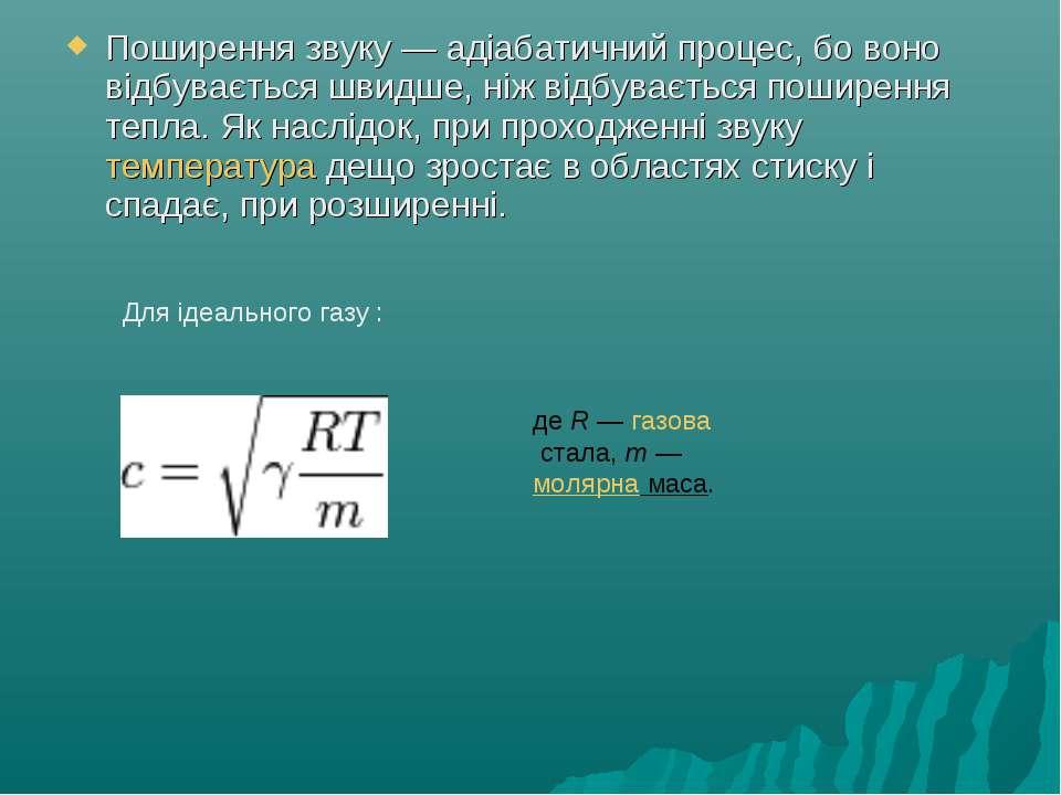 Поширення звуку— адіабатичний процес, бо воно відбувається швидше, ніж відбу...