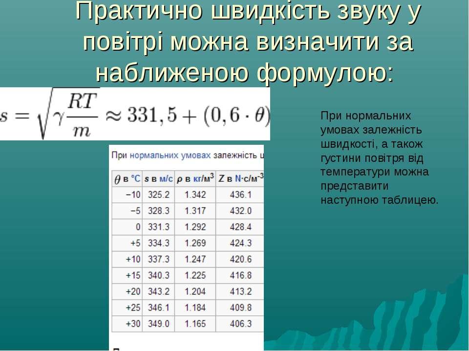 Практично швидкість звуку у повітрі можна визначити за наближеною формулою: П...