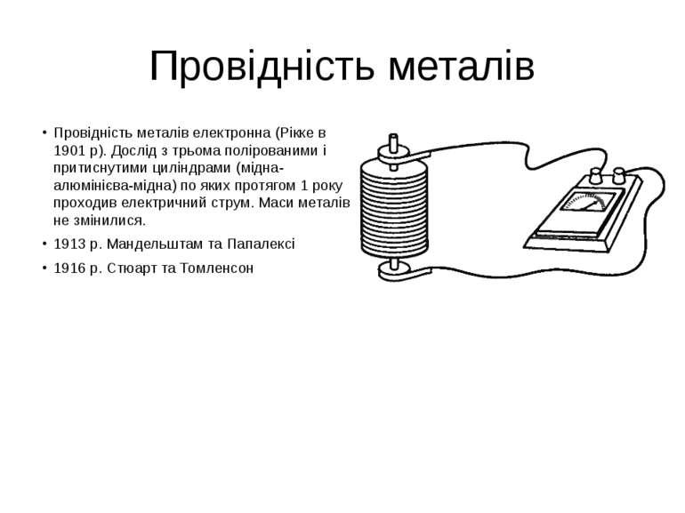 Провідність металів Провідність металів електронна (Рікке в 1901 р). Дослід з...