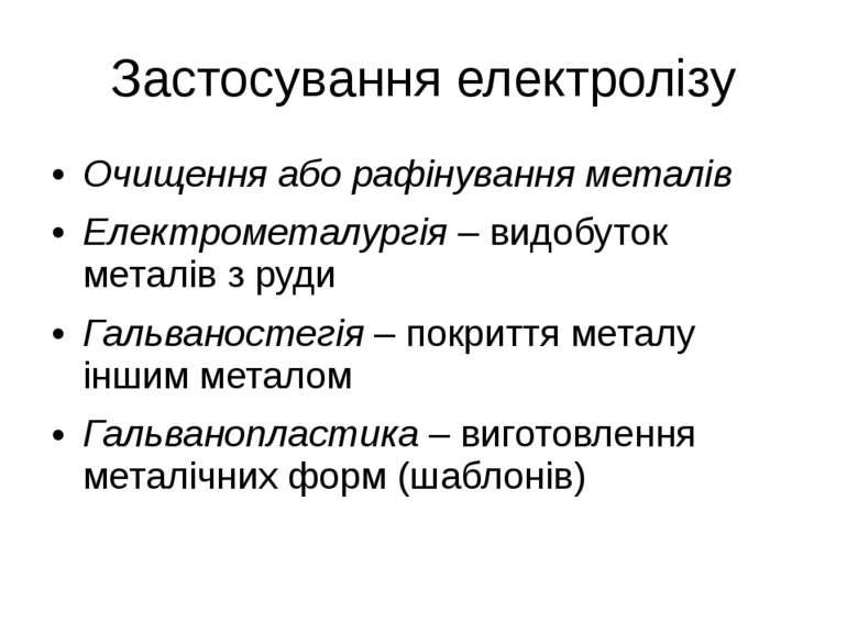 Застосування електролізу Очищення або рафінування металів Електрометалургія –...