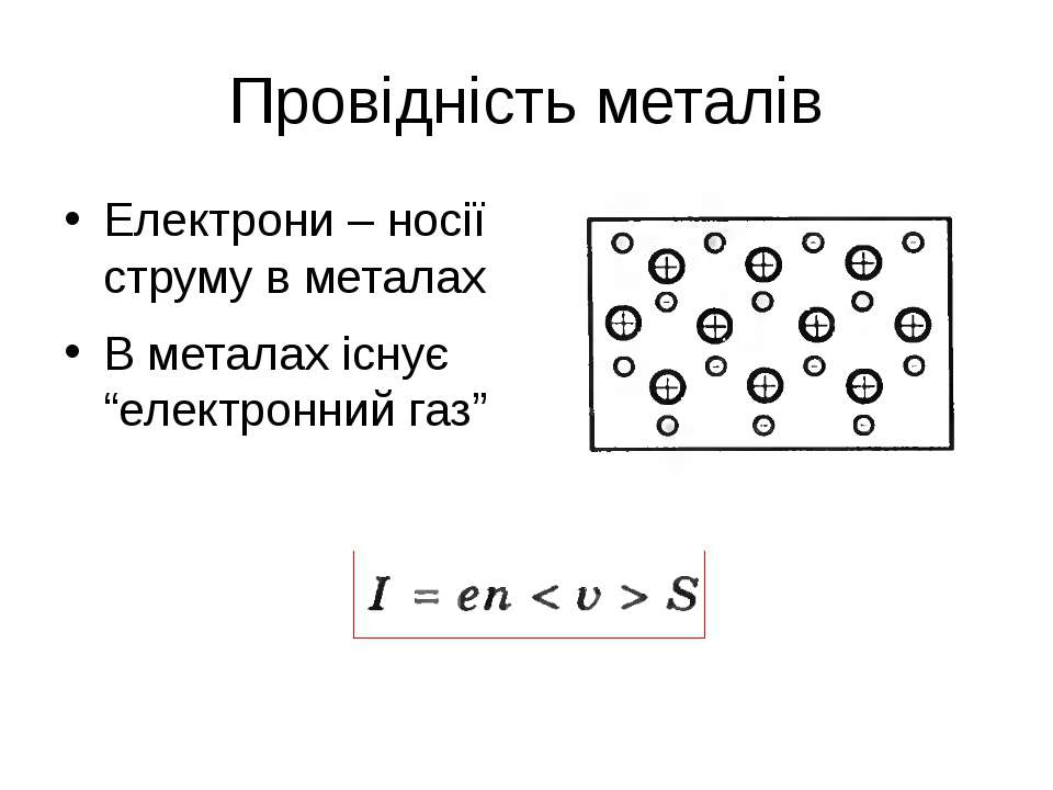 """Провідність металів Електрони – носії струму в металах В металах існує """"елект..."""