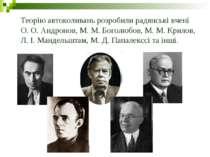Теорію автоколивань розробили радянські вчені О. О. Андронов, М. М. Боголюбов...