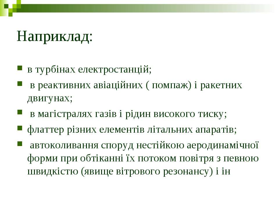 Наприклад: в турбінах електростанцій; в реактивних авіаційних ( помпаж) і рак...
