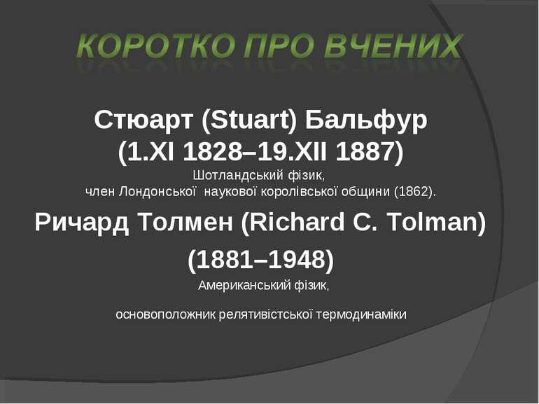 Стюарт (Stuart) Бальфур (1.XI 1828–19.XII 1887) Шотландський фізик, член Лонд...