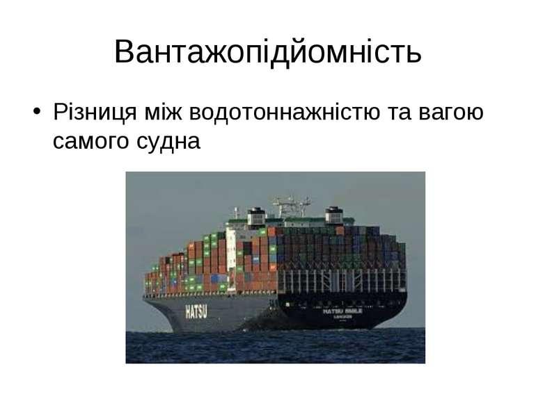 Вантажопідйомність Різниця між водотоннажністю та вагою самого судна