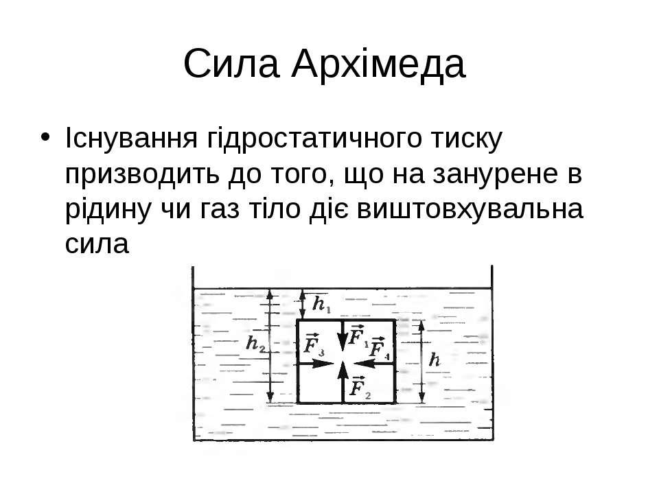 Сила Архімеда Існування гідростатичного тиску призводить до того, що на занур...