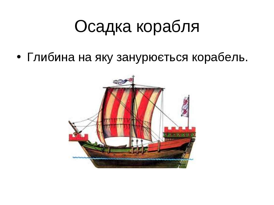Осадка корабля Глибина на яку занурюється корабель.