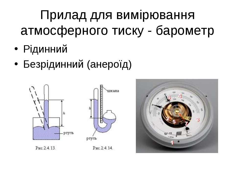 Прилад для вимірювання атмосферного тиску - барометр Рідинний Безрідинний (ан...
