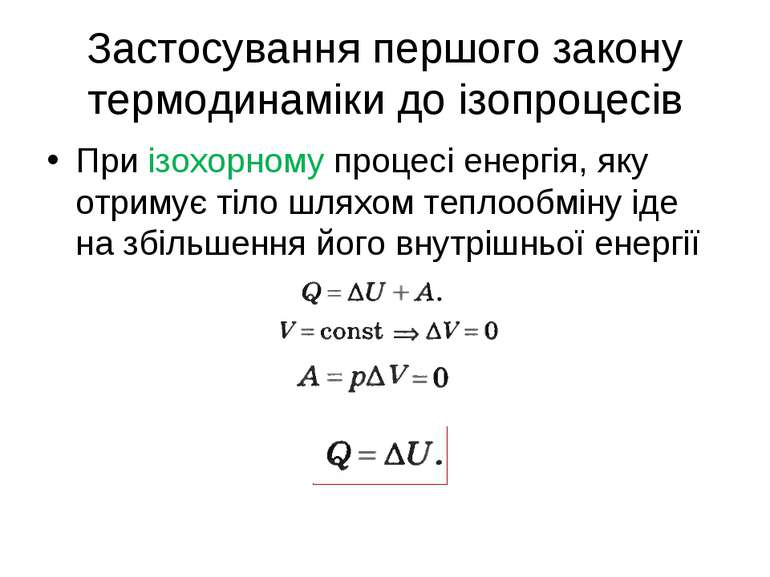 Застосування першого закону термодинаміки до ізопроцесів При ізохорному проце...