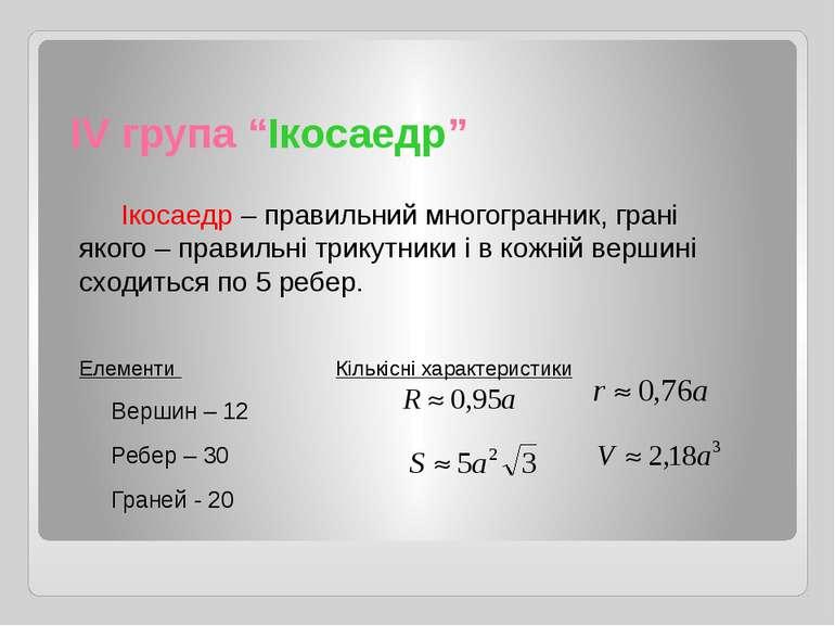 """ІV група """"Ікосаедр"""" Ікосаедр – правильний многогранник, грані якого – правиль..."""