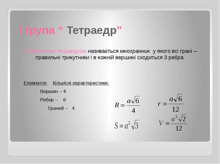 """І група """" Тетраедр"""" Правильним тетраедром називається многранник у якого всі ..."""