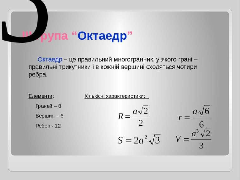 """ІІІ група """"Октаедр"""" Октаедр – це правильний многогранник, у якого грані – пра..."""