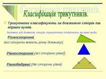 Трикутники класифікують за довжиною сторін та мірами кутів. Залежно від довжи...