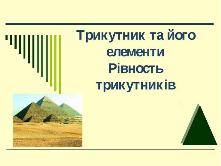 Трикутник та його елементи. Рівність трикутників.