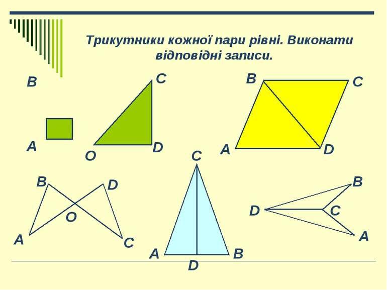 Трикутники кожної пари рівні. Виконати відповідні записи